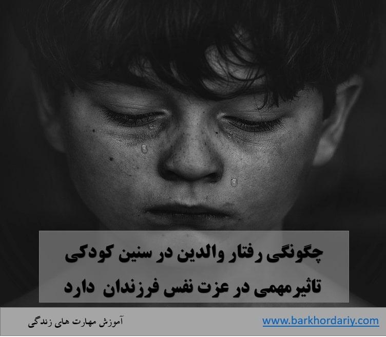 عزت نفس در کودکی