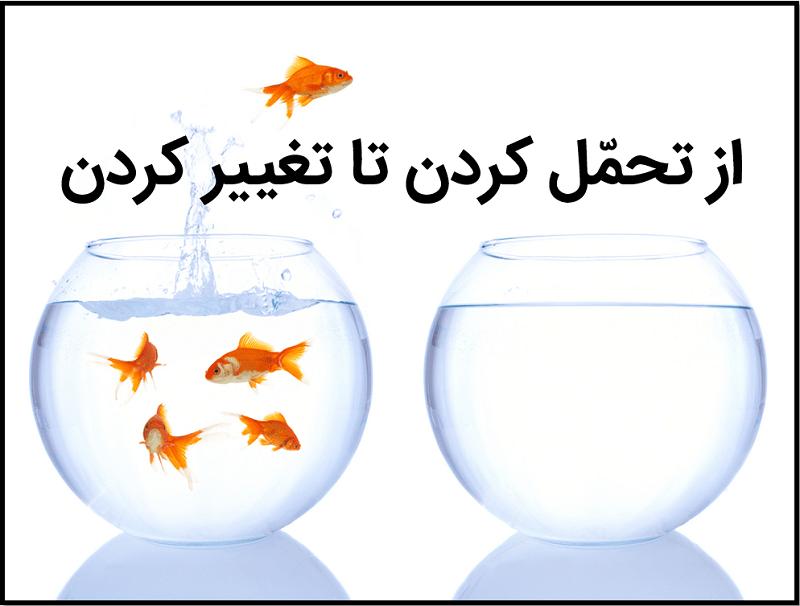 از تحمل کردن تا تغییر کردن ( قسمت اول )