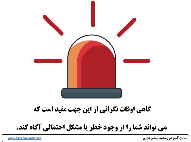 نگرانی به عنوان چراغ خطر