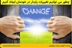 تغییر پایدار